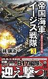 帝国海軍イージス戦隊〈3〉激烈なる日米総力戦 (ヴィクトリーノベルス)