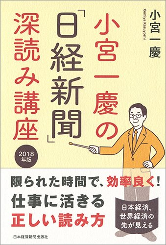 小宮一慶の「日経新聞」深読み講座 2018年版