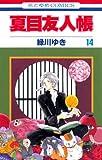 夏目友人帳 14 (花とゆめCOMICS) [コミック] / 緑川ゆき (著); 白泉社 (刊)