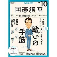 NHKテキスト囲碁講座 2018年 10 月号 [雑誌]