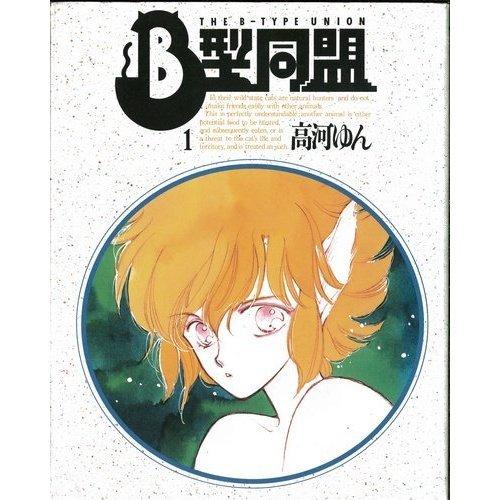 B型同盟 1 (ニュータイプ100%コミックス)の詳細を見る
