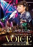 天童よしみ スペシャルコンサート『VOICE』〜全国のみんなー!おいでよ!よしみの世界へ〜