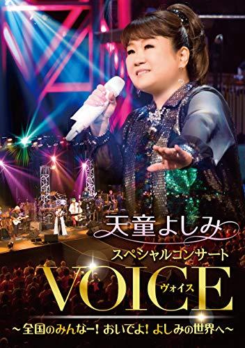 天童よしみスペシャルコンサートVOICE [DVD]...