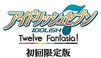 【PSVita】アイドリッシュセブン Twelve Fantasia! 初回限定版【早期購入特典】「12人で歌う新曲が楽しめる、新曲発表エピソード」と...
