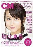 CM NOW (シーエム・ナウ) 2016年 1月号 -
