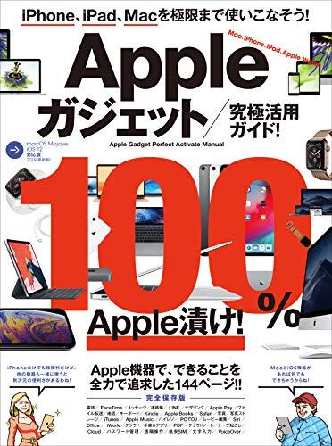 Appleガジェット究極活用ガイド!