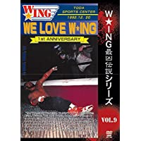 W★ING最凶伝説シリーズvol.9 WE LOVE W★ING 1st ANNIVERSARY