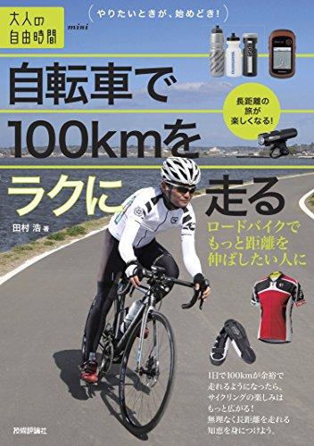 自転車で100kmをラクに走る ?ロードバイクでもっと距離を伸ばしたい人に