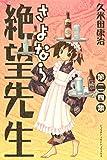 さよなら絶望先生(24) (週刊少年マガジンコミックス)