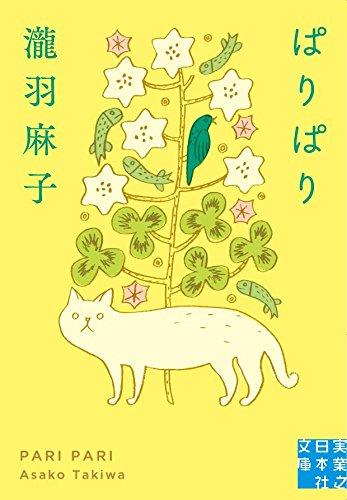 ぱりぱり (実業之日本社文庫)の詳細を見る