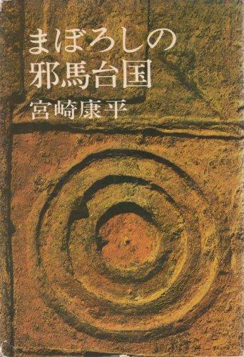 まぼろしの邪馬台国 (1967年)の詳細を見る