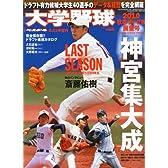 週刊ベースボール増刊 大学野球秋季リーグ展望号 2010年 9/11号 [雑誌]