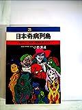日本奇病列島―一億の心に巣食う悪魔を退治する (1973年) (21世紀ブックス)