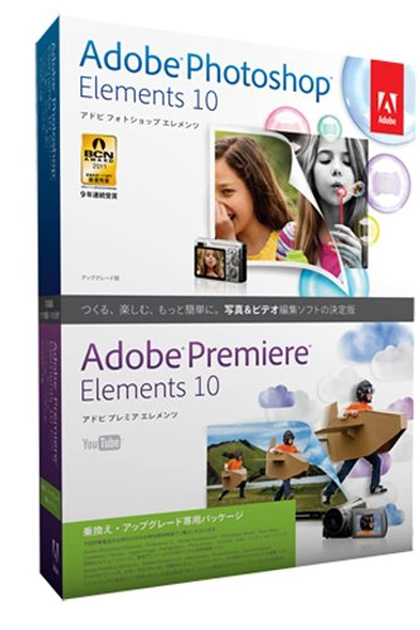 注釈を付けるブロックハンバーガーAdobe Photoshop Elements 10 & Premiere Elements 10 日本語版 乗換え?アップグレード版 Windows/Macintosh版 (修正パッチ未適用)