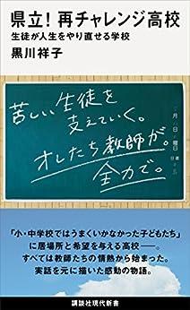 [黒川祥子]の県立! 再チャレンジ高校 生徒が人生をやり直せる学校 (講談社現代新書)