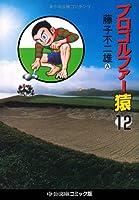 プロゴルファー猿 (12) (中公文庫―コミック版 (Cふ2-12))