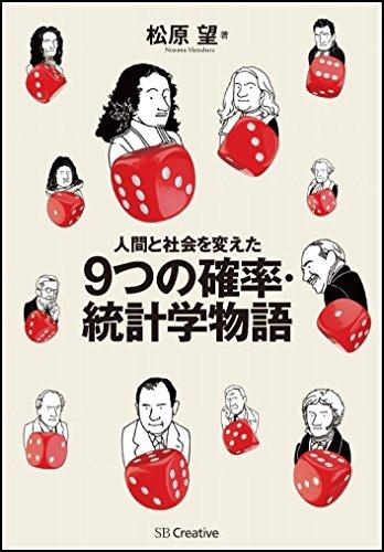 人間と社会を変えた9つの確率・統計学物語の詳細を見る