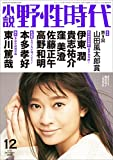 小説 野性時代 第181号 2018年12月号 (KADOKAWA BUNGEI MOOK)