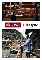 ココロタビHilcrhyme [DVD]