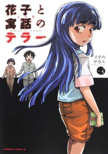 完全版 花子と寓話のテラー (3) (角川コミックス・エース 129-22)の詳細を見る