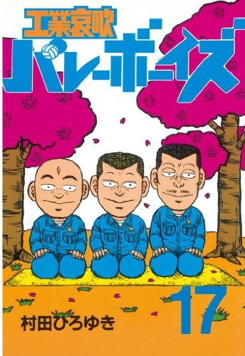 工業哀歌バレーボーイズ(17) (ヤングマガジンコミックス)