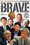 月刊ブレイブ・セレクション 第5号 (現代ビジネスブック)