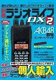ラジオライフDX vol.2 (三才ムック vol.478)