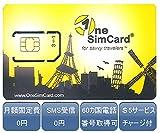 OneSimCard PLUS【国際トラベラーズSIM】 3G/4G プリペイド 世界200カ国以上にて通話可能 月額固定費0円 ヨーロッパ/アメリカ電話番号