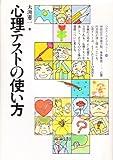 心理テストの使い方 (1983年) (ぎょうせいヘルス・ライブラリー〈16〉)