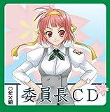 妄想ボイスCD第4弾「委員長CD」
