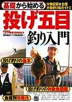 基礎から始める 投げ五目釣り入門 (つり情報BOOKS)