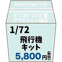 ホビコレ2018夏福袋 1/72 飛行機キット アウトレット福袋(5,800円) 税別 HappyBag-116