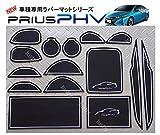 【説明書&保証付】2017新型プリウスPHV(ZVW52)専用 Ver3 インテリアラバーマット ゴムマット ドアポケットマット コンソールマット トヨタ PRIUS 52系