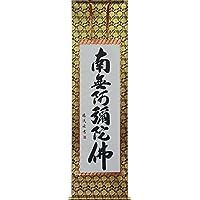 掛軸 肉筆 南無阿弥陀仏 山田瑞渓(仏事用掛け軸六字名号 尺五立)