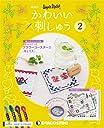 かわいい刺しゅう 2号 分冊百科 (キット付)