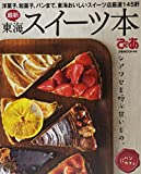 東海スイーツ本―洋菓子、和菓子、パンまで東海おいしいスイーツ店厳選 (ぴあMOOK中部)