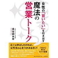 女性の「買いたい」を引き出す 魔法の営業トーク (DOBOOKS)
