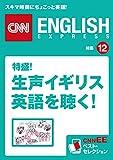 生声イギリス英語を聴く!