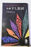 小説PL教団 (1966年) (三一新書)