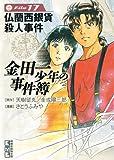 金田一少年の事件簿 File(17) (週刊少年マガジンコミックス)