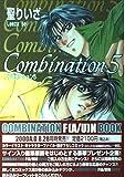 Combination 5 (光文社ガールズコミック)