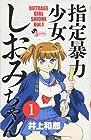 指定暴力少女 しおみちゃん 第1巻