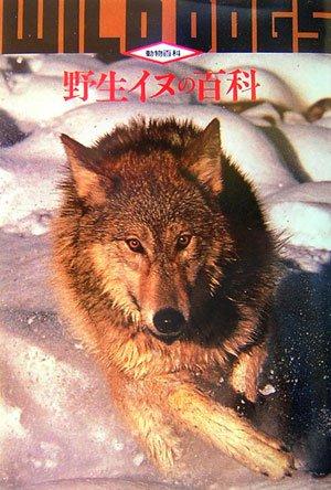 野生イヌの百科 (動物百科)の詳細を見る