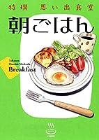 特撰 思い出食堂 〔朝ごはん〕 (コミック(思い出食堂コミックス)(カバー付き通常コミックス))