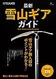 別冊PEAKS 最新雪山ギアガイド[雑誌] エイ出版社のアウトドアムック