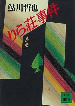[鮎川哲也]のりら荘事件 (講談社文庫)