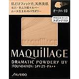 MAQuillAGE マキアージュ ドラマティックパウダリーUVレフィル #オークル10 9.2g