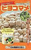 【種子】ひよこ豆(ヒヨコマメ) 小袋 【1245】