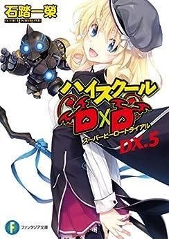 [石踏 一榮]のハイスクールD×D DX.5 スーパーヒーロートライアル (富士見ファンタジア文庫)