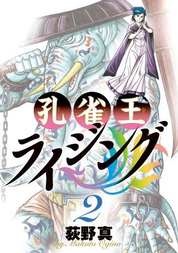 孔雀王ライジング 2 (ビッグコミックス)の詳細を見る
